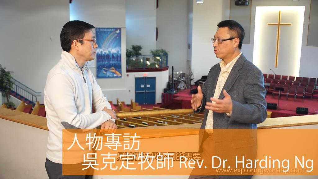 吳克定牧師 Rev. Dr. Harding Ng
