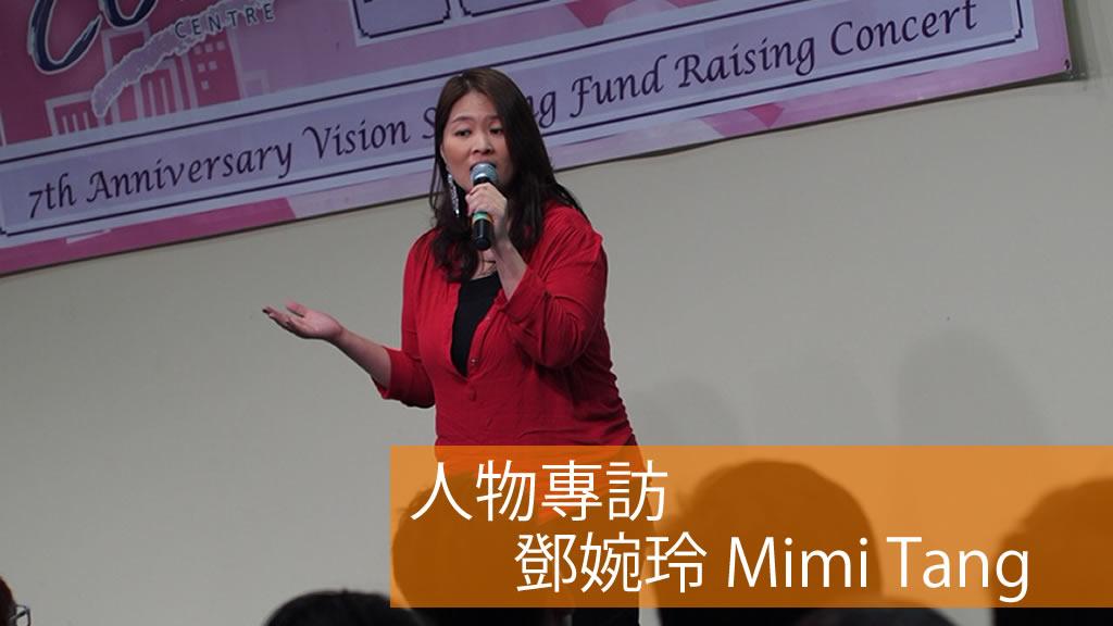 鄧婉玲 Mimi Tang